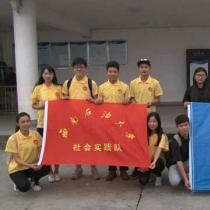 """西南石油大学""""youthful dream""""小分队赶赴凉山州冕宁县完成暑"""