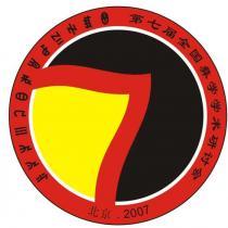 第七届全国彝学学术研讨会将在北京召开