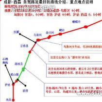 春节自驾西昌晒太阳攻略--路线分析及路况汇报