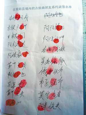 许多德古在《协议书》上按下了鲜红指印。